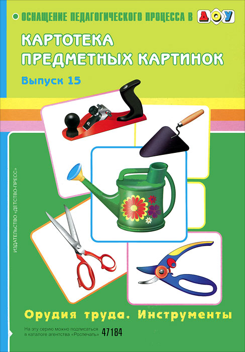 Картотека предметных картинок. Выпуск 15. Орудия труда. Инструменты