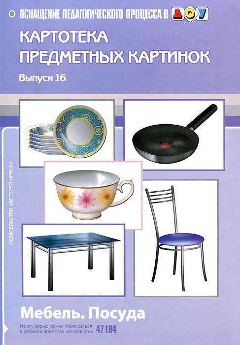 Картотека предметных картинок. Выпуск 16. Мебель. Посуда