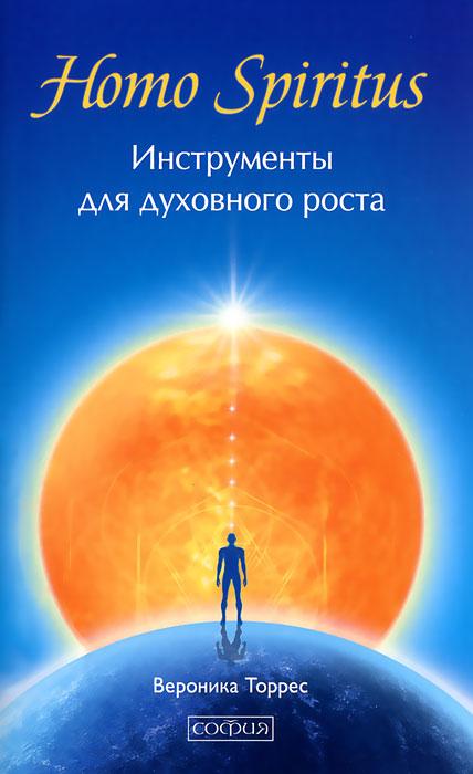 Homo Spiritus. Инструменты для духовного роста. Вероника Торрес