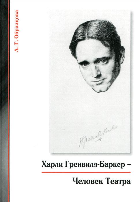 Харли Гренвилл-Баркер - Человек Театра