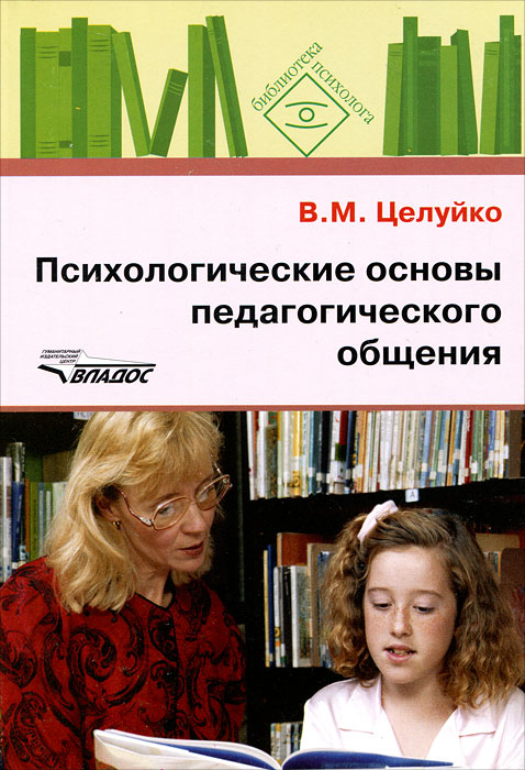Психологические основы педагогического общения
