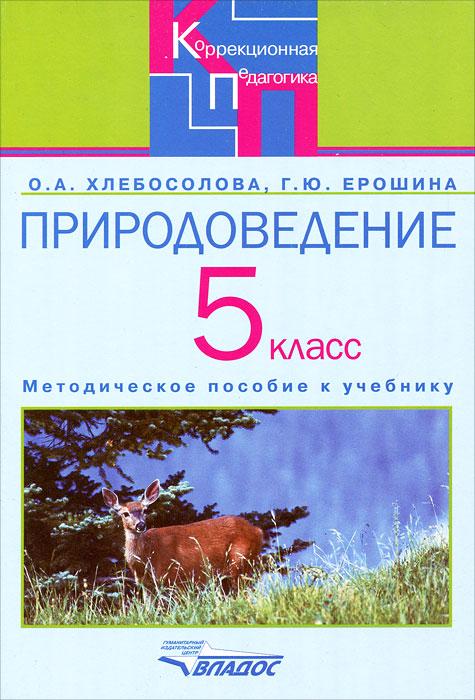 Природоведение в 5 классе специальных (коррекционных) образовательных учреждений 8 вида