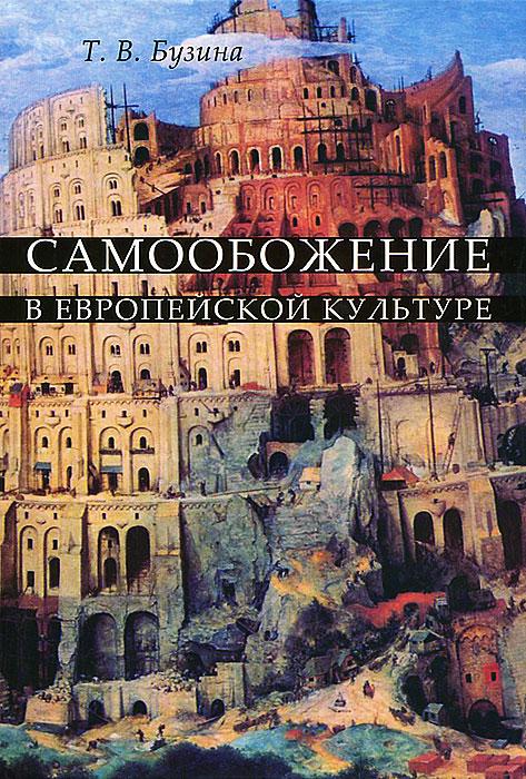 Т. В. Бузина Самообожение в европейской культуре