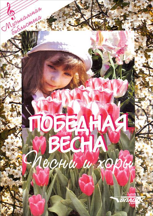 Победная весна [Ноты]. Песни и хоры письма и песни мужчин