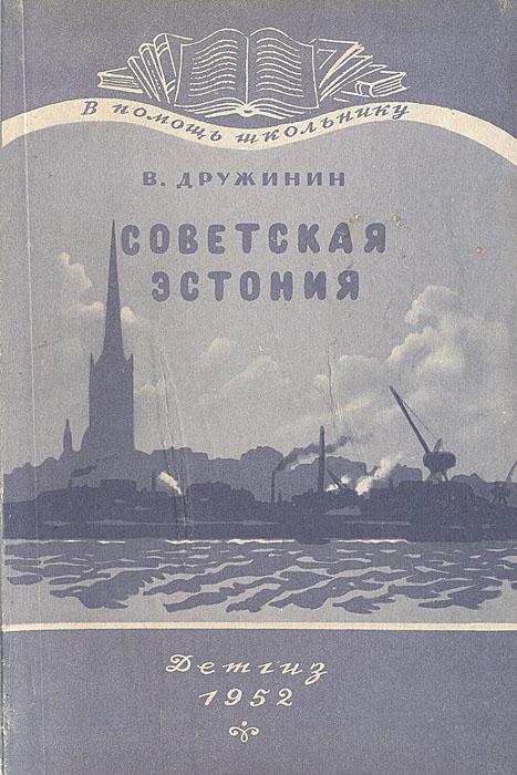 Советская Эстония