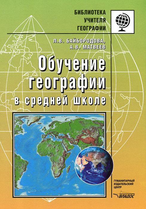 Л. В. Байбородова, А. В. Матвеев Обучение географии в средней школе научная литература по географии