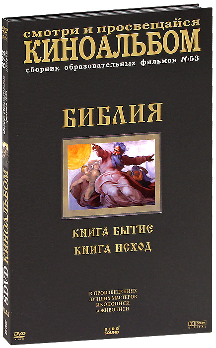 Киноальбом: Библия: Книга бытие / Книга исход №53 (8 DVD) windrose wr 3868 1