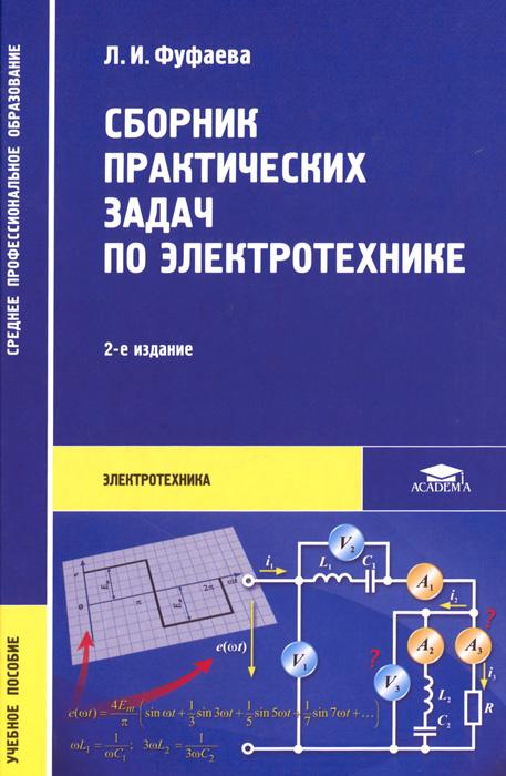 Л. И. Фуфаева Сборник практических задач по электротехнике  л и фуфаева электротехника сборник практических задач
