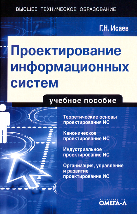 Г. Н. Исаев Проектирование информационных систем а в кравченко методика оценки эффективности информационных систем