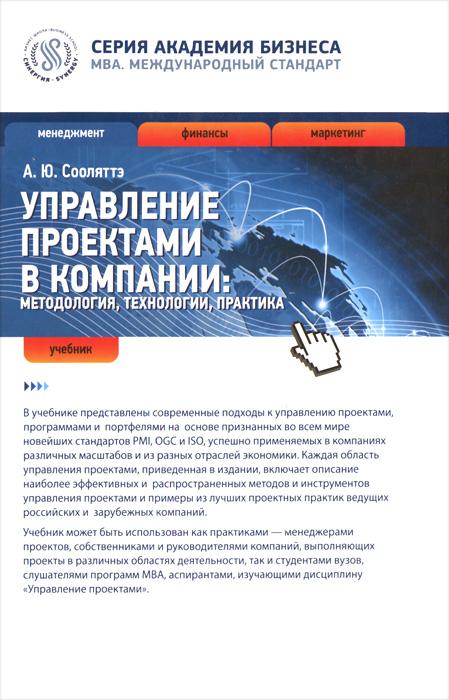 А. Ю. Сооляттэ Управление проектами в компании. Методология, технологии, практика ISBN: 978-5-4257-0080-3