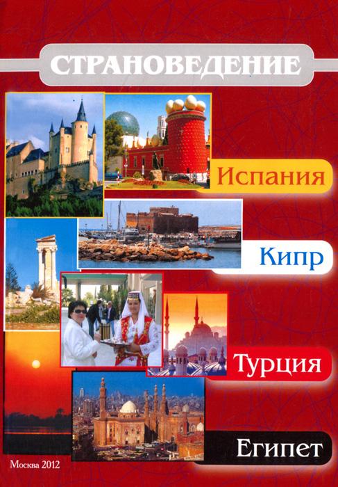 Страноведение - Испания, Кипр, Турция, Египет