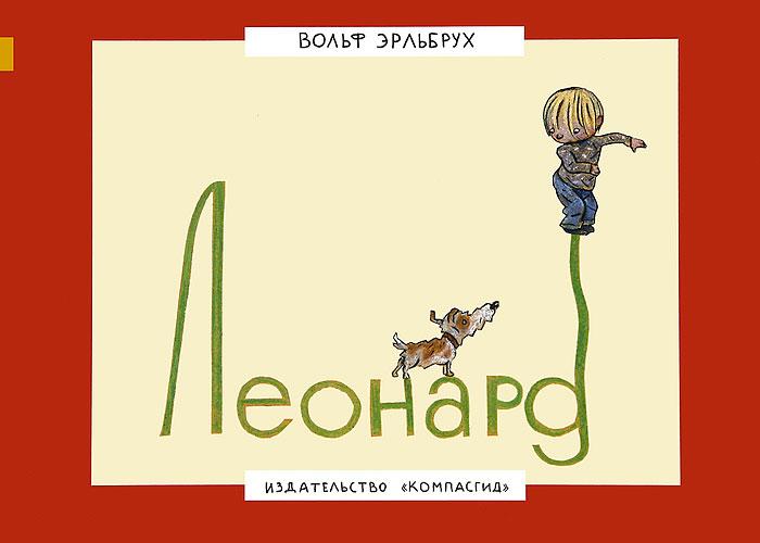 Вольф Эрльбрух Леонард как купить собаку в новосибирске породы ризеншнауцер без документов