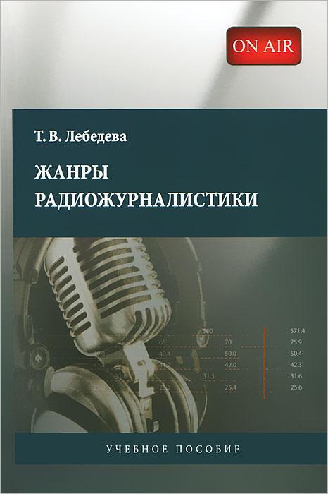 Zakazat.ru: Жанры радиожурналистики. Т. В. Лебедева