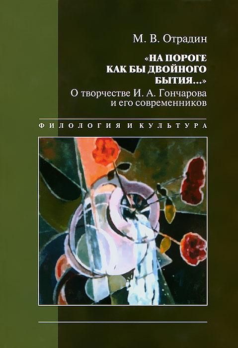 """М. В. Отрадин """"На пороге как бы двойного бытия..."""". О творчестве И. А. Гончарова и его современников"""