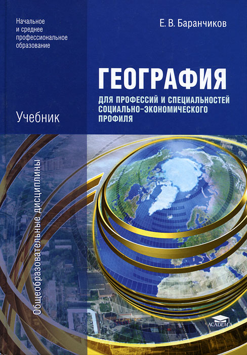 География для профессий и специальностей социально-экономического профиля. Е. В. Баранчиков