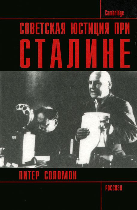 Питер Соломон Советская юстиция при Сталине
