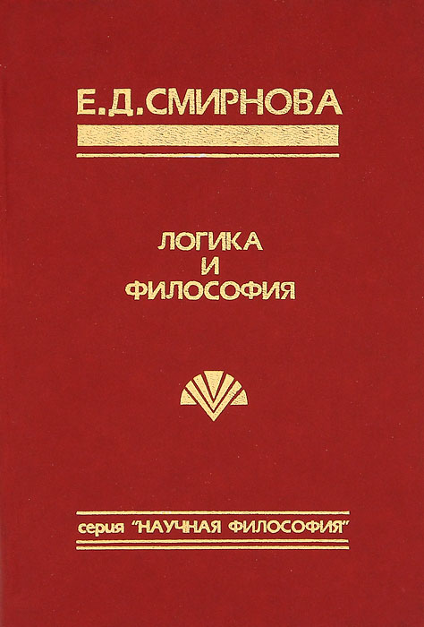 Е. Д. Смирнова Логика и философия