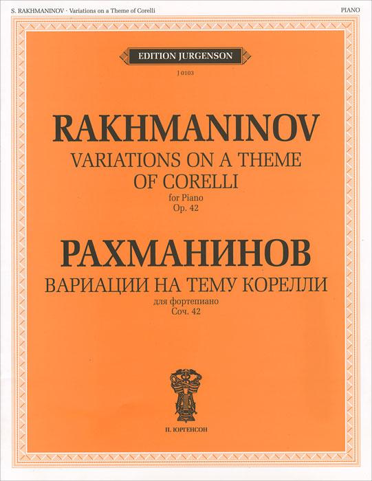 Сергей Рахманинов Рахманинов. Вариации на тему Корелли для фортепиано. Соч. 42 надстройка васко соло 007 1303 для столов соло 005 соло 021