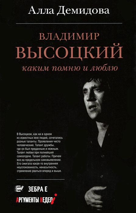 Алла Демидова Владимир Высоцкий. Каким его помню и люблю алла демидова всему на этом свете бывает конец…