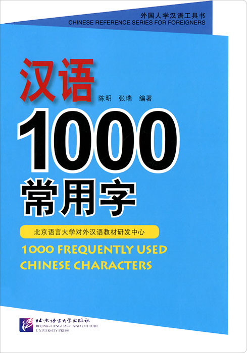 1000 Frequently Used Chinese Characters on a chinese screen