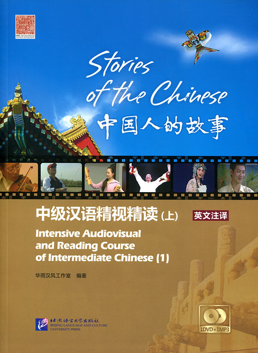 Stories of the Chinese: Intensive Audiovisual and Reading Course of Intermediate Chinese (+ DVD-ROM и CD) under the flamboyant tree an exploration of learning