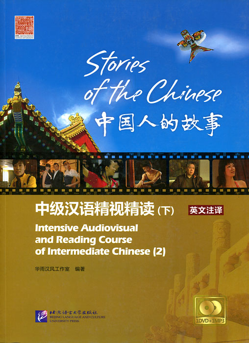 Stories of the Chinese: Intensive Audiovisual and Reading Course of Intermediate Chinese (+ DVD-ROM и CD) chinese bamboo pendant lights character living room restaurant aisle hotel club hot pot chinese creative pendant lamps za