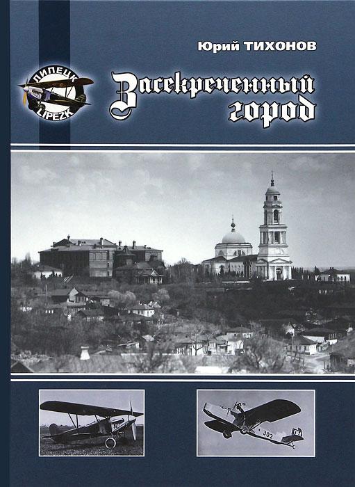 Ю. Н. Тихонов Засекреченный город дома в липецке с фото