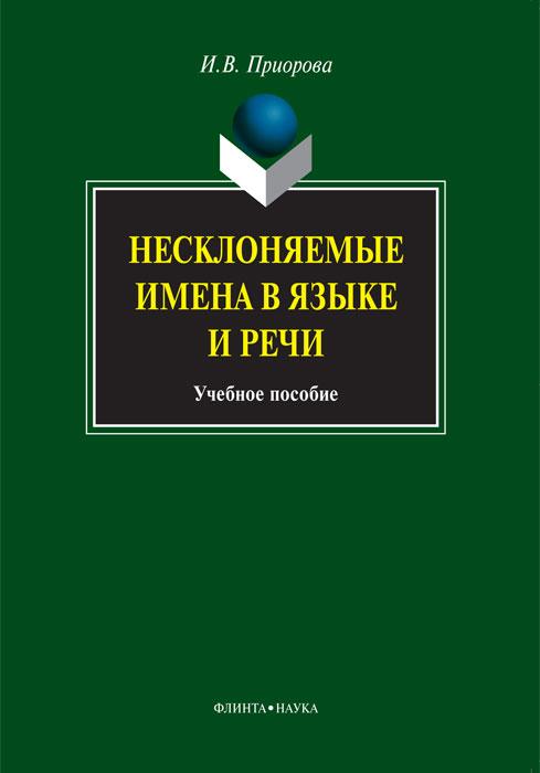 И. В. Приорова Несклоняемые имена в языке и речи