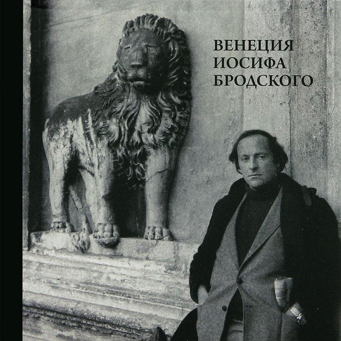 М. И. Мильчик Венеция Иосифа Бродского (+ DVD-ROM) альберт измайлов стихами бродского звучит в нас ленинград