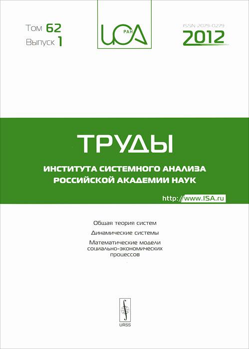 Труды Института системного анализа РАН. Том 62, выпуск 1, 2012