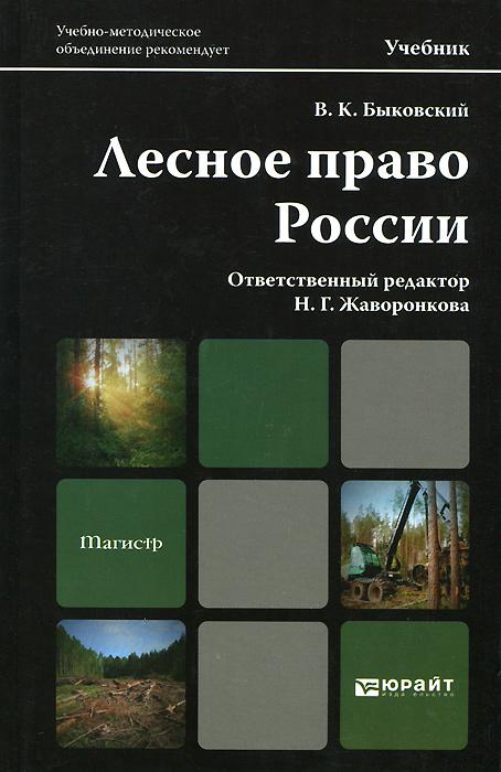 Лесное право России. Учебник. В. К. Быковский