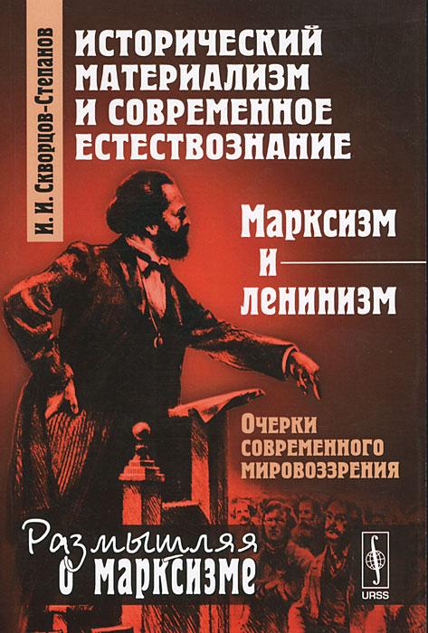 9785397031653 - И. И. Скворцов-Степанов: Исторический материализм и современное естествознание. Марксизм и ленинизм - Книга