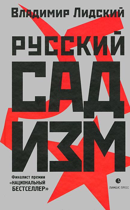 Владимир Лидский Русский садизм русский садизм