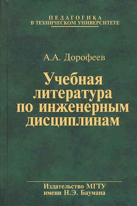 А. А. Дорофеев Учебная литература по инженерным дисциплинам каталог учебной литературы