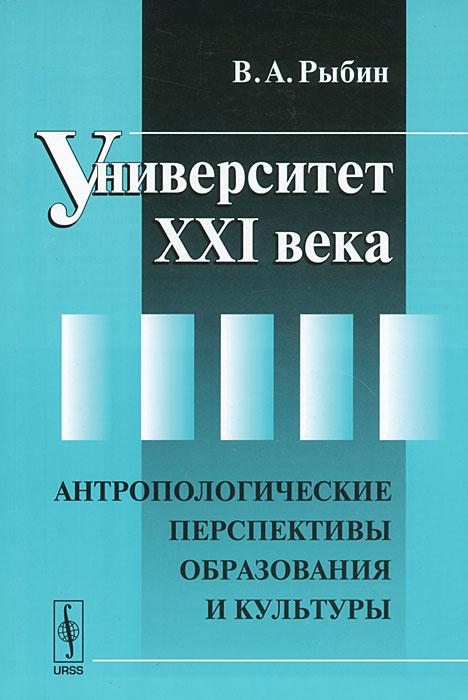 9785397031295 - В. А. Рыбин: Университет XXI века. Антропологические перспективы образования и культуры - Книга