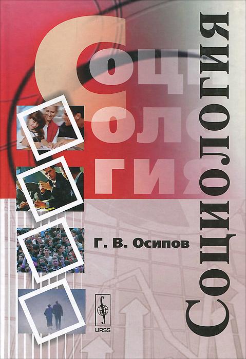 Г. В. Осипов Социология