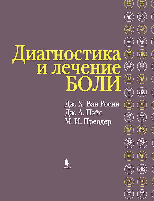 Диагностика и лечение боли. Дж. Ван Роенн, Дж. А. Пэйс, М. И. Преодер