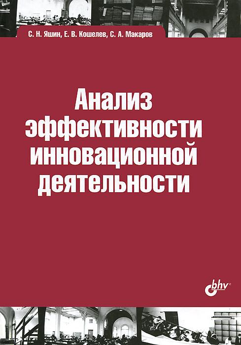 С. Н. Яшин, Е. В. Кошелев, С. А. Макаров. Анализ эффективности инновационной деятельности