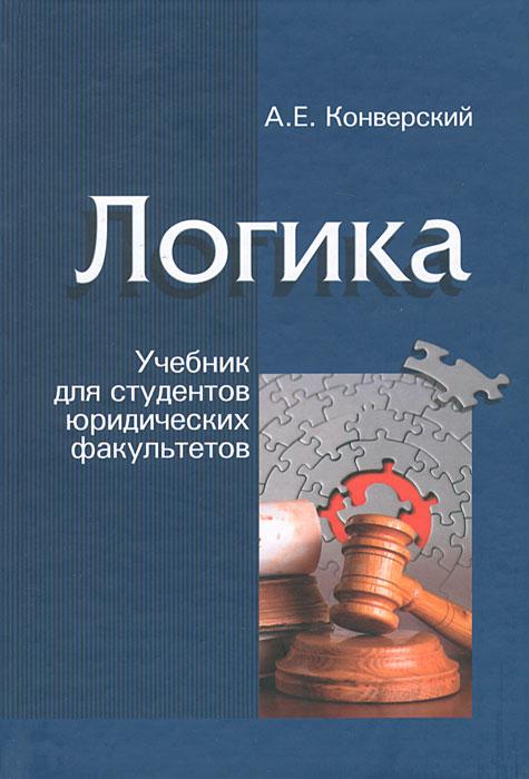 Логика. Учебник для студентов юридических факультетов.