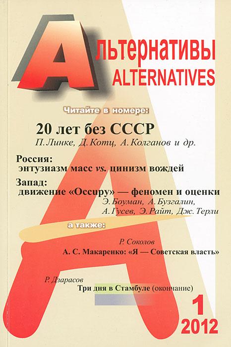 Альтернативы, №1, 2012