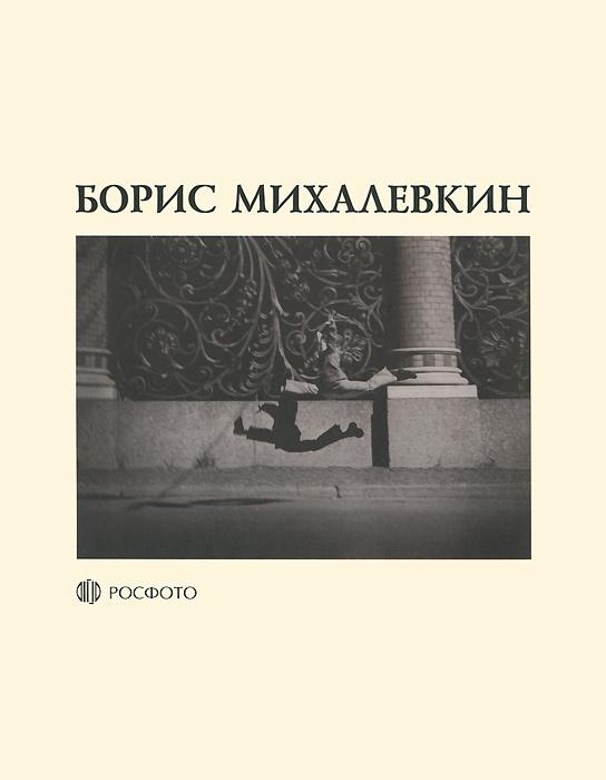 Борис Михалевкин Борис Михалевкин. Каталог ретроспективной выставки каталог stypeatelie