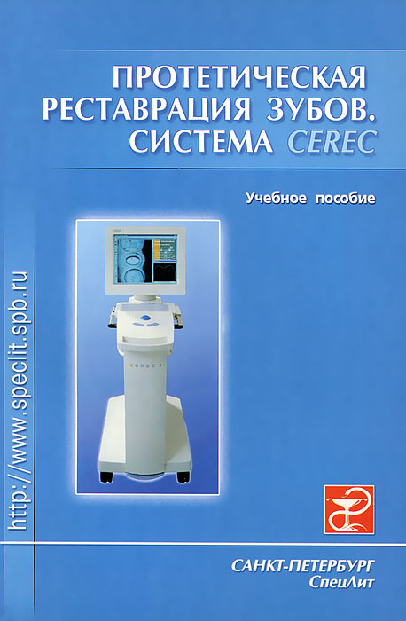 Протетическая реставрация зубов. Система CEREC