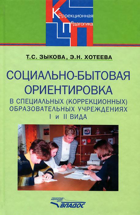 Социально-бытовая ориентировка в специальных (коррекционных) образовательных учреждениях I и II вида