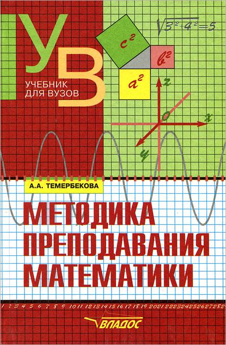 Методика преподавания математики