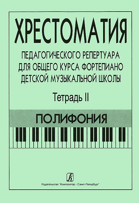 Хрестоматия педагогического репертуара для общего курса фортепиано детской музыкальной школы. Тетрадь 2. Полифония