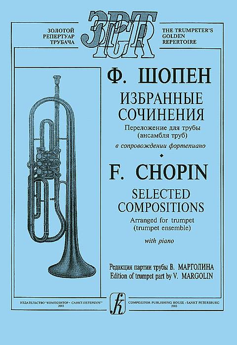 Ф. Шопен Ф. Шопен. Избранные сочинения. Переложение для трубы (ансамбля труб) в сопровождении фортепиано