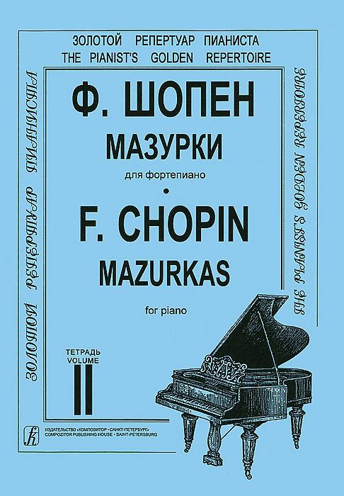Фридерик Шопен Ф. Шопен. Мазурки для фортепиано. Тетрадь 2 голубев анатолий николаевич фридерик шопен гений фортепиано