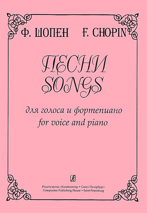 Фридерик Шопен Ф. Шопен. Песни для голоса и фортепиано ф шопен ф шопен вальсы для фортепиано тетрадь 2 f chopin waltzes for piano volume 2