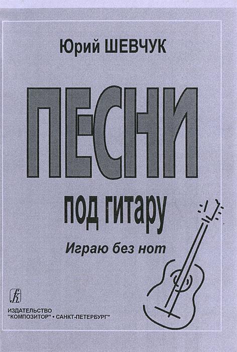 Юрий Шевчук Песни под гитару аккорды песни песни под гитару я куплю тебе новую жизнь