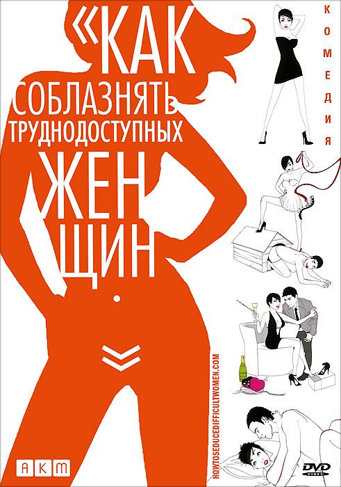 Как соблазнять труднодоступных женщин брюки ombre ombre mp002xm0ygdo